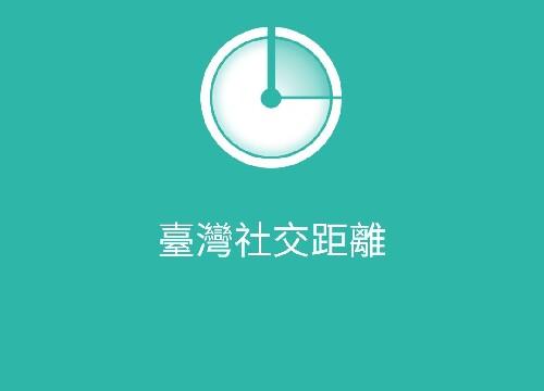 以「臺灣社交距離app」找到人與人的連結,但我的個資也被連結了嗎?